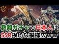【MHW】海外では救難ガチャで日本人はSSR扱いな模様www【モンハンワールド】