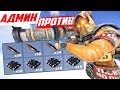 Обворовал тайник с ракетами нарушителей! - Патруль в раст/rust