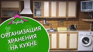 Организация хранения на маленькой кухне. Полезные хитрости для кухни