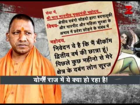 CM Yogi, Please read this letter from Agra girl | योगी राज में ये क्या हो रहा है?