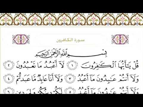 109 Al Kafiroon   mushaf download