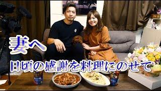 妻への感謝のスペシャルディナー【タンシチュー】【サンマのオイルパスタ】