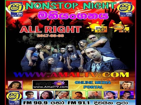 SHA NONSTOP NIGHT WITH ALL RIGHT AT MAHIYANGANAYA 2017