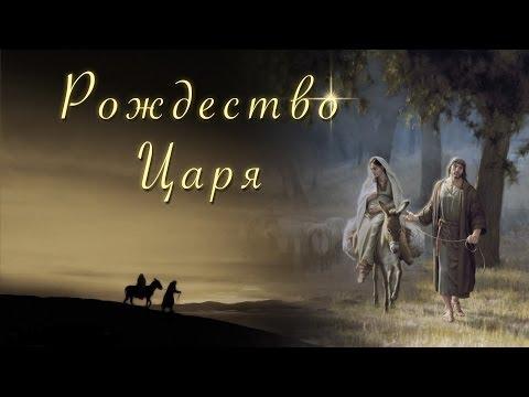 Рождество Царя - рождественская песня детям - Наталия Лансере - клип - (christian russian songs)