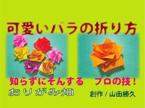 ハート 折り紙 折り紙 バラ 簡単 折り方 : youtube.com