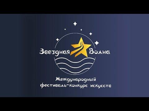 """VIII  Международный фестиваль - конкурс искусств """"Звездная Волна"""" 2019"""