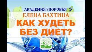 Елена Бахтина. Как худеть без диет?