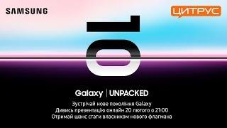 Презентация Samsung Galaxy S10. Стань первым!