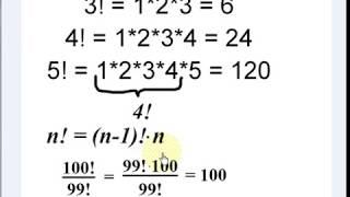 Урок 1. Факториал. Сокращение факториалов. Алгебра 11 класс.