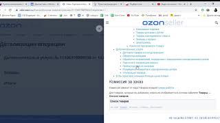 Продаю товары через OZON Часть 3 - Нашел откуда взялись -2770 руб