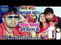 Kahe Ukhamajal Bada Saiya Laika Khelai Ki Tahra Ke (Neelkamal Singh) Bhojpuri Dj Remix Song
