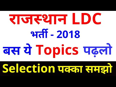राजस्थान LDC Exam Preparation ,बस ये Topics पढ़लो Selection पक्का समझो, LDC Syllabus 2018,LDC Cutoff