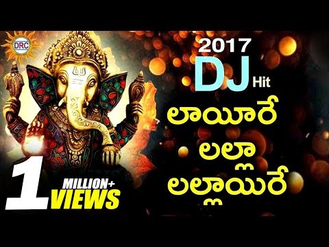 2017 DJ Lairelalla Lallaire Hit Song ||  Lord Ganesh 2017 Special Songs