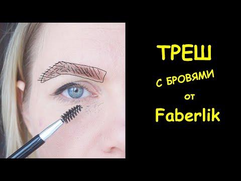 СУПЕР БРОВИ от Фаберлик 😂 Дешевая косметика Faberlic