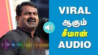 Viral ஆகும் சீமான் ஆடியோ | #Seeman Audio Release | Naam Tamilar Katchi | #NTK | #SeemanAudioCall thumbnail