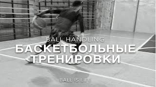 Упражнение перевод под ногой.Ball Handling