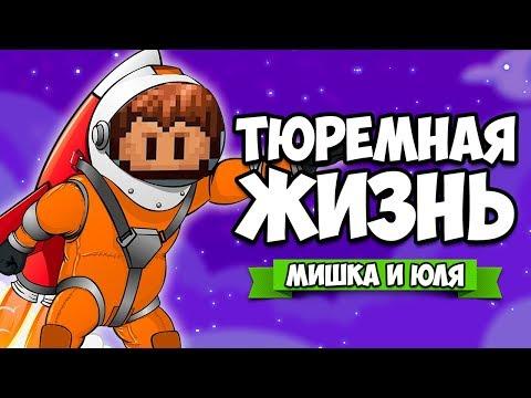 ТЮРЕМНАЯ ЖИЗНЬ #11 - НОВАЯ ТЮРЬМА В КОСМОСЕ ♦ The Escapists 2