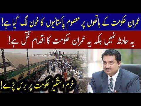 PTI Govt is responsible for today's incident: Khurram Dastgir Khan | 07 June 2021 | 92NewsHD thumbnail
