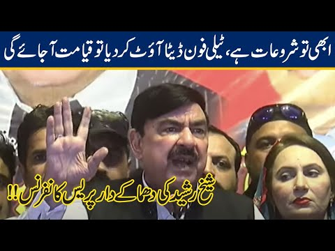 Shiekh Rasheed Blasting Press Conference
