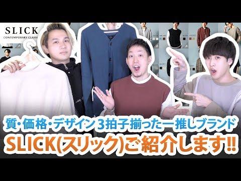 SPUの大人気お取り扱いブランド「SLICK」ご紹介します!!