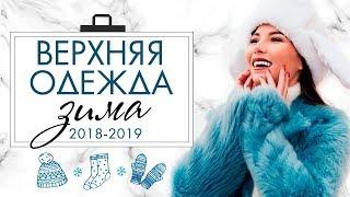 Что Носить Этой Зимой? ТРЕНДЫ ЗИМНЕЙ ВЕРХНЕЙ ОДЕЖДЫ 2018-2019!  – Карина Нигай