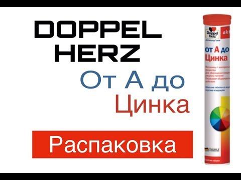 Доппельгерц от А до Цинка РАСПАКОВКА