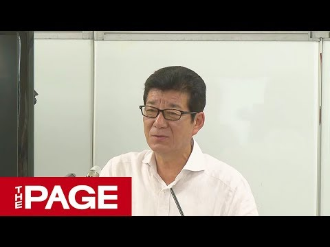 大阪市・松井市長が午後2時から定例会見(2019年7月4日)