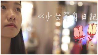 少女單身日記 MV - 唱 Cynthia Wong  x 演 Maggie Wong