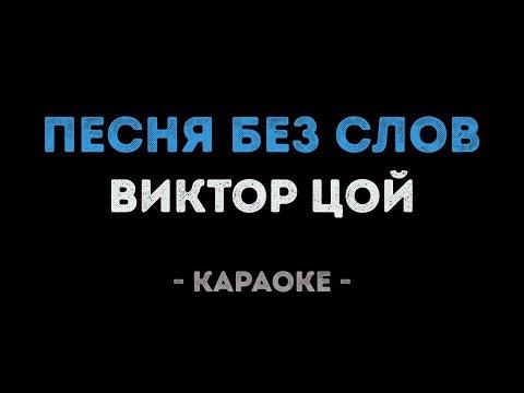 Виктор Цой - Песня без слов (Караоке)