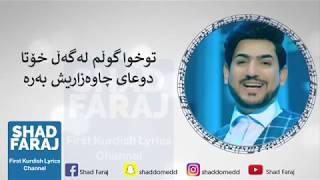 Hamid Osman - Chawazar | حەمید عوسمان - چاوەزار