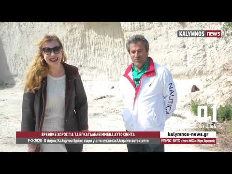 9-3-2020 Ο Δήμος Καλύμνου βρήκε χώρο για τα εγκαταλελλειμένα αυτοκίνητα