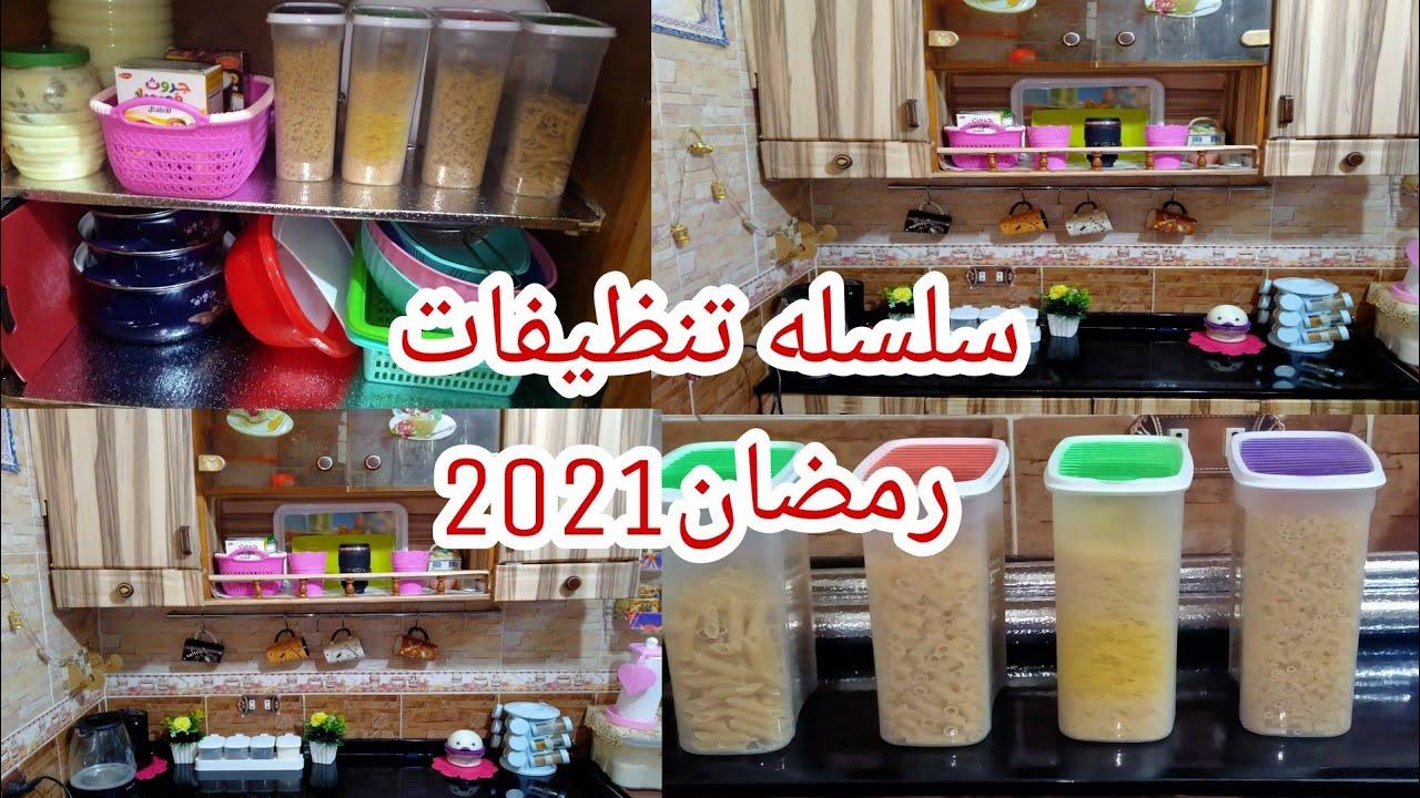 تنظيفات رمضان 2021? طريقتي في ترتيب وتنظيم درف المطبخ وكمان تركيب الاستيكر الجديد ? رمضان يجمعنا ⭐