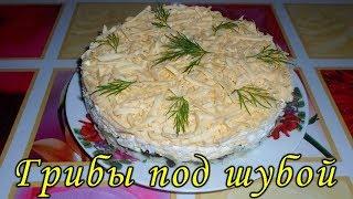 Нежный слоеный салат «Грибы под шубой». Вкусный салат на праздничный стол!