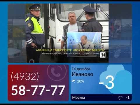 13 12 Ivanovo News