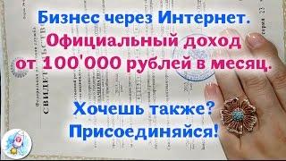 Бизнес через Интернет. Официальный доход от 100'000 рублей!