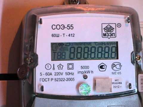 электроэнергии СОЭ-55