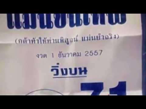 เลขเด็ด : หวยซอง แม่นขั้นเทพ งวดวันที่ 1/12/57