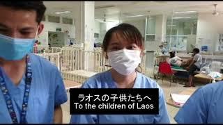病院 ラオス 小児 第1回ラオス小児外科国際シンポジウムが開催されました