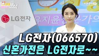 LG전자(066570), 신혼가전은 LG전자로~~ | …