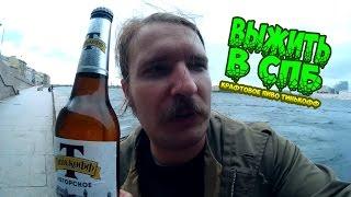 ВЫЖИТЬ В СПБ: обзор на крафтовое пиво Тинькофф (немецкое пиво)(, 2016-08-16T13:18:32.000Z)