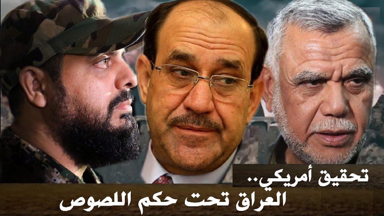 حكم اللصوص.. تحقيق أمريكي يكشف كيف تتحكم الميليشيات بمصير العراق