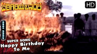 Kannada Songs | Happy Birthday To Me Song | Biligiriya Banadalli Kannada Movie | Dr.Vishnuvardhan