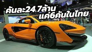 ทำความรู้จัก McLaren 600LT มีขายในไทยแค่ 6 คัน ราคา 24.7 ล้านบาท   CarDebuts