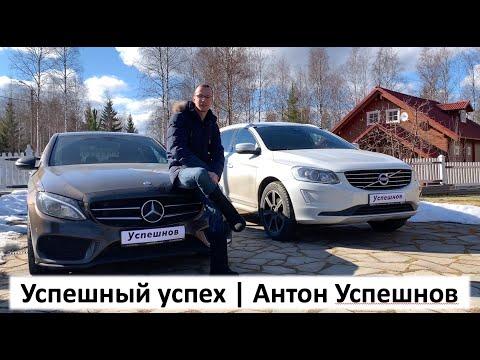 успешный успех   Антон Успешнов