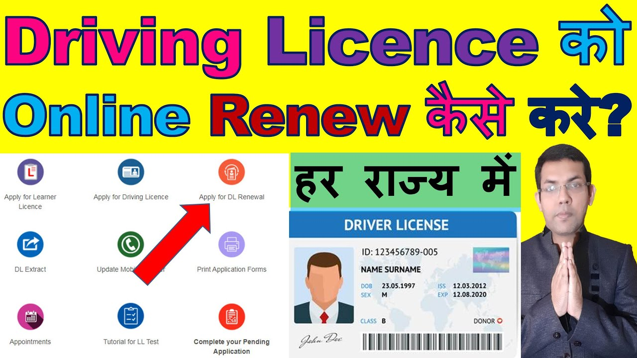 Download How To Renew Driving Licence Online | Indian Driving Licence Renewal Online