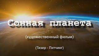Сонная планета  _ презентация - Вы бы хотели увидеть этот фильм на экране? Кастинг + опрос