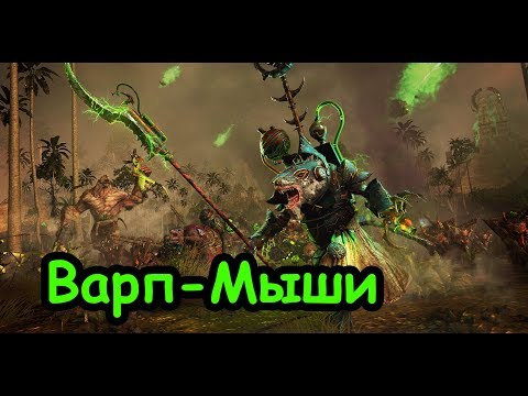 Икит Клешня. TW Warhammer 2. (Легенда.) ч.1