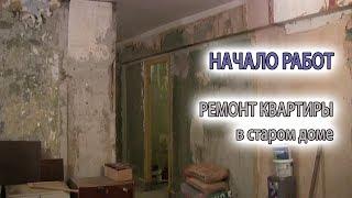 Ремонт квартиры в Москве в старом доме. Начало