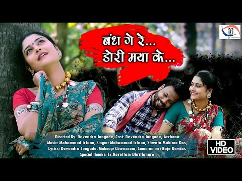बांध गे रे डोरी मया के | Bandh ge re Dori maya ke |cg Romantic full Song | Devendra jangade Archana