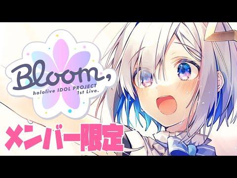 【メンバー限定★】Bloom,感想・裏話【天音かなた/ホロライブ】